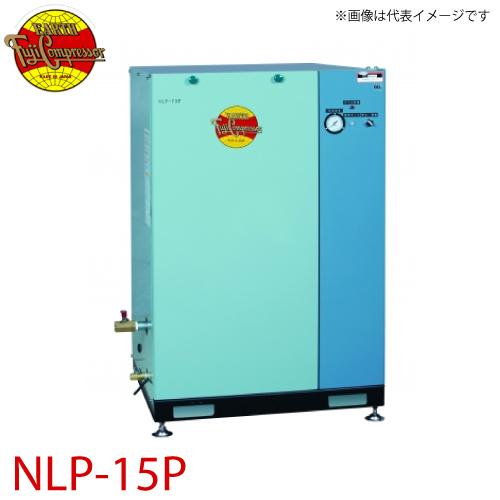 富士コンプレッサー 一段式パッケージ形コンプレッサ NLP-15P 1.5kw 圧力開閉器式
