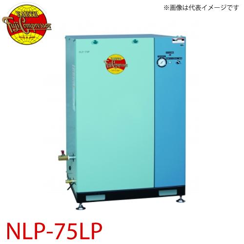 富士コンプレッサー 一段式パッケージ形コンプレッサ NLP-75LP 7.5kw 圧力開閉器式