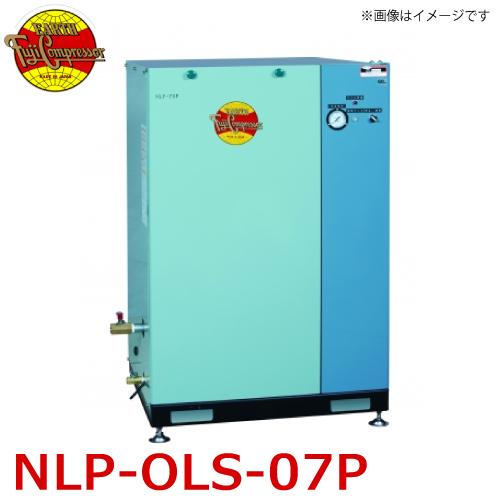 富士コンプレッサー 一段式オイルレスパッケージ形コンプレッサ NLP-OLS-07P 0.75kw 圧力開閉器式