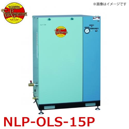 富士コンプレッサー 一段式オイルレスパッケージ形コンプレッサ NLP-OLS-15P 1.5kw 圧力開閉器式