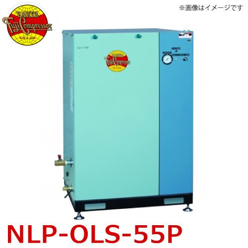 富士コンプレッサー 一段式オイルレスパッケージ形コンプレッサ NLP-OLS-55P 5.5kw 圧力開閉器式