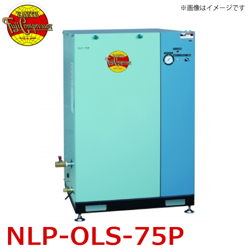 富士コンプレッサー 一段式オイルレスパッケージ形コンプレッサ NLP-OLS-75P 7.5kw 圧力開閉器式