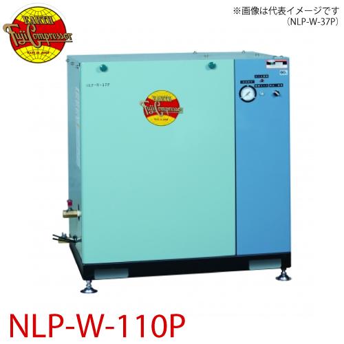 富士コンプレッサー 二段式パッケージ形コンプレッサ NLP-W-110P 11kw 圧力開閉器式