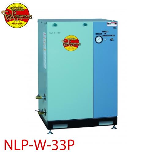 富士コンプレッサー 二段式パッケージ形コンプレッサ NLP-W-33P 2.2kw 圧力開閉器式