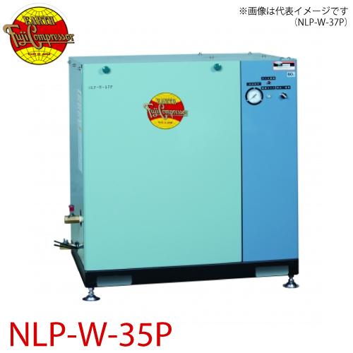 富士コンプレッサー 二段式パッケージ形コンプレッサ NLP-W-35P 3.7kw 圧力開閉器式