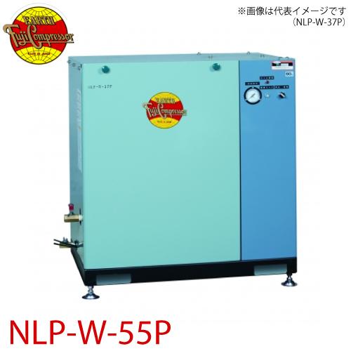 富士コンプレッサー 二段式パッケージ形コンプレッサ NLP-W-55P 5.5kw 圧力開閉器式