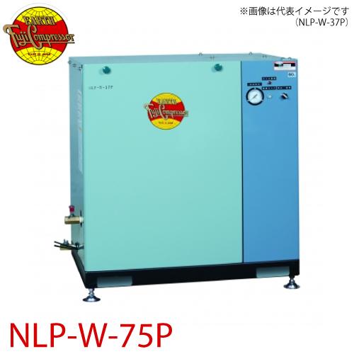 富士コンプレッサー 二段式パッケージ形コンプレッサ NLP-W-75P 7.5kw 圧力開閉器式