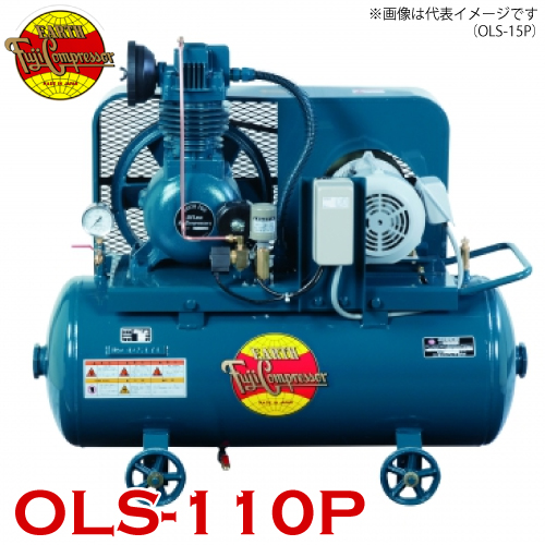 富士コンプレッサー 一段式タンクマウント形オイルレスコンプレッサ OLS-110P 11kw 圧力開閉器式