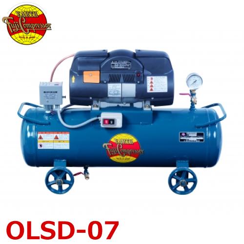 富士コンプレッサー 一段式タンクマウント形オイルレスコンプレッサ OLSD-07MS 単相100V 0.75kw/50Hz 圧力開閉器式
