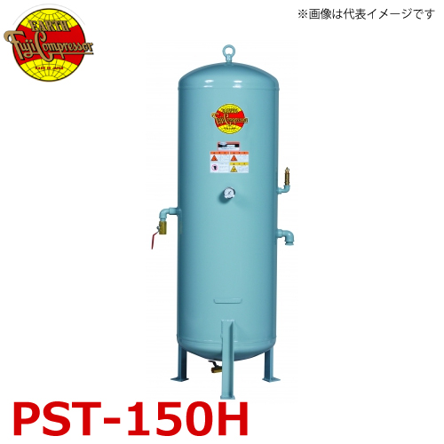 富士コンプレッサー サブタンク PST-150H(高圧) タンク容積150L
