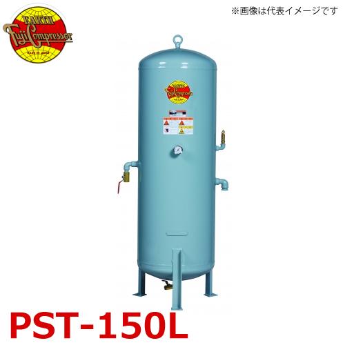 富士コンプレッサー サブタンク PST-150L(低圧) タンク容積150L