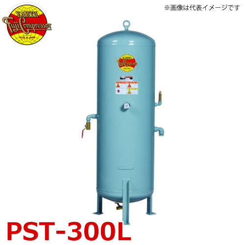 富士コンプレッサー サブタンク PST-300L タンク容積300L