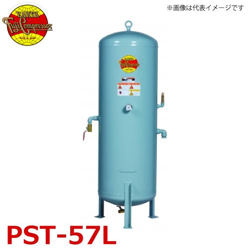 富士コンプレッサー サブタンク PST-57L タンク容積57L