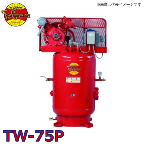 富士コンプレッサー 二段式立形コンプレッサ TW-75P 7.5kw 圧力開閉器式