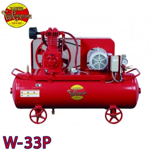 富士コンプレッサー 二段式タンクマウント形コンプレッサ W-33P 2.2kw 圧力開閉器式