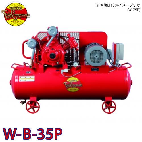 富士コンプレッサー 二段式タンクマウント形コンプレッサ W-B-35P 3.7kw 圧力開閉器式