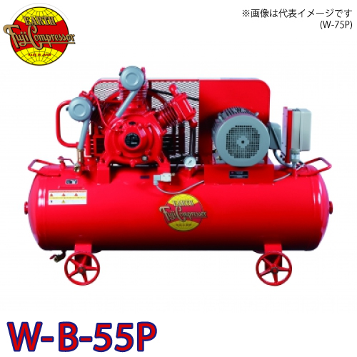 富士コンプレッサー 二段式タンクマウント形コンプレッサ W-B-55P 5.5kw 圧力開閉器式