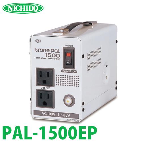 日動工業 海外用トランス PAL-1500EP 入力電圧:AC220~230V 出力電圧:AC100V スワロー電機