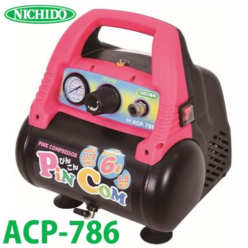 日動工業 オイルレス(乾式)エアコンプレッサー ACP-786 1.5馬力 最高圧力0.78MPa タンク容量6L