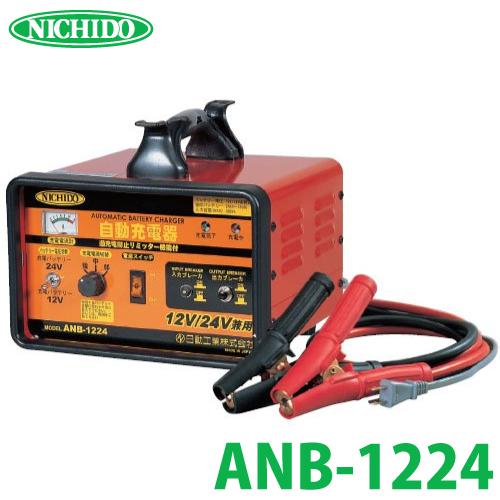 日動工業 自動充電器 ANB-1224