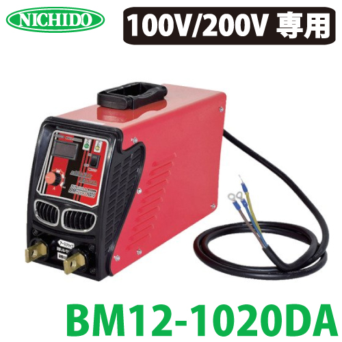 日動工業 デジタルインバーター直流溶接機 100A/200A BM12-1020DA 100/200V兼用機