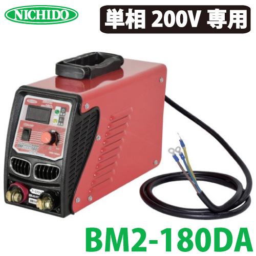 日動工業 デジタルインバーター直流溶接機 180A BM2-180DA 単相200V専用機
