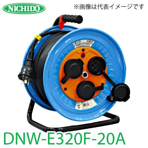 日動工業 電工ドラム 防雨・防塵型三相200V動力用電工ドラム DNW-E320F-20A アース付 20m 屋外型