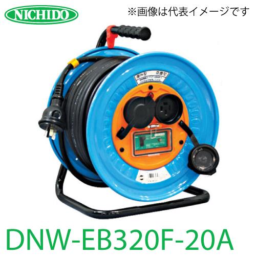 日動工業 電工ドラム 防雨・防塵型三相200V動力用電工ドラム DNW-EB320F-20A アース・漏電遮断器付 15A感度 20m 屋外型