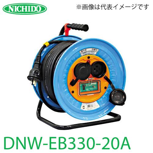 日動工業 電工ドラム 防雨・防塵型三相200V動力用電工ドラム DNW-EB330-20A アース・漏電遮断器付 15A感度 30m 屋外型