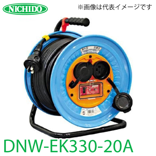 日動工業 電工ドラム 防雨・防塵型三相200V動力用電工ドラム DNW-EK330-20A アース・過負荷・漏電遮断器付 20A 30m 屋外型