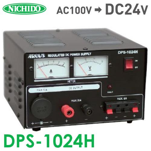 日動工業 コンバーター(直流安定化電源装置) DPS-1024H AC100V→DC24V 屋内型 最大出力電流10A
