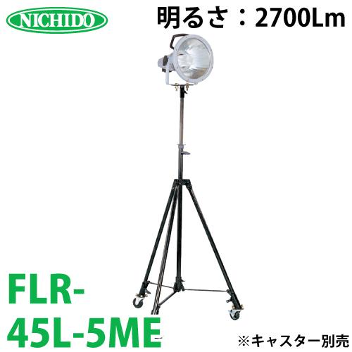 日動工業 蛍光灯 ラッパライト45 45W 1灯式 スタンダード三脚 インバーター蛍光灯 明るさ2,700Lm 屋外型 FLR-45L-5ME