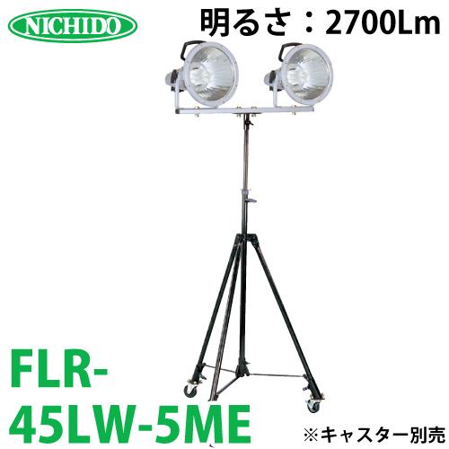 日動工業 蛍光灯 ラッパライト45 45W 2灯式 スーパー三脚 インバーター蛍光灯 明るさ2,700Lm 屋外型 FLR-45LW-5ME