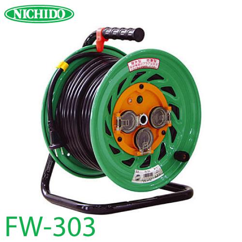日動工業 電工ドラム FW-303 アース無 30m 防雨・防塵型ドラム 100V 屋外型 標準型