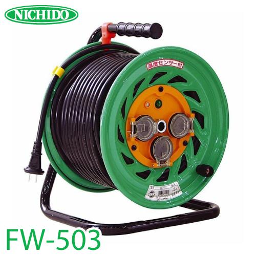 日動工業 電工ドラム FW-503 アース無 50m 防雨・防塵型ドラム 100V 屋外型 標準型