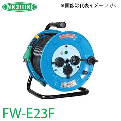 日動工業 電工ドラム FW-E23F アース付 20m 防雨・防塵型ドラム 100V 屋外型 標準型