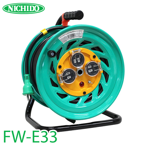 日動工業 電工ドラム FW-E33 アース付 30m 防雨・防塵型ドラム 100V 屋外型 標準型