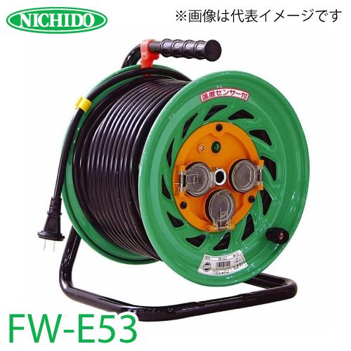 日動工業 電工ドラム FW-E53 アース付 50m 防雨・防塵型ドラム 100V 屋外型 標準型