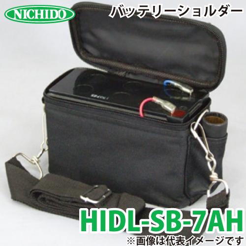 日動工業 スーパー(H.I.D) サーチライト オプション バッテリー・ショルダーバッグセット バッテリー連続点灯可能時間約1時間 HIDL-SB-7AH