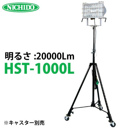 日動工業 ハロゲンライト 1000W ツインハロスター1000 500W2球式 1灯式 スタンダード三脚 明るさ20,000Lm 屋外型 HST-1000L