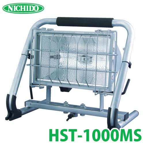 日動工業 ハロゲンライト 1000W ツインハロスター1000 500W2球式 床スタンド仕様 明るさ20,000Lm 屋外型 HST-1000MS