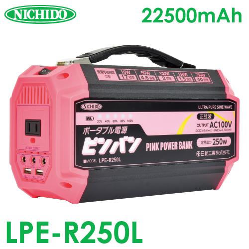 日動工業 ポータブル電源 (ピンバン) LPE-R250L スマホ充電約21回 アウトドアや災害時の電源確保に