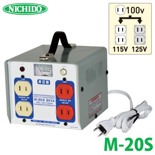 日動工業 昇圧専用トランス M-20S