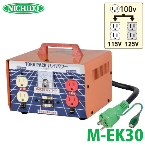 日動工業 昇圧専用トランス M-EK30