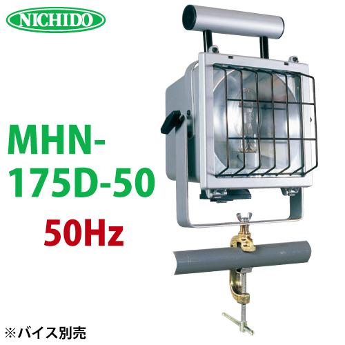 日動工業 メタルハライド 175W メタルスター175 50Hz 安定器内蔵型 明るさ14,000Lm 屋外型 MHN-175D-50