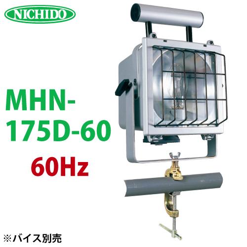 日動工業 メタルハライド 175W メタルスター175 60Hz 安定器内蔵型 明るさ14,000Lm 屋外型 MHN-175D-60