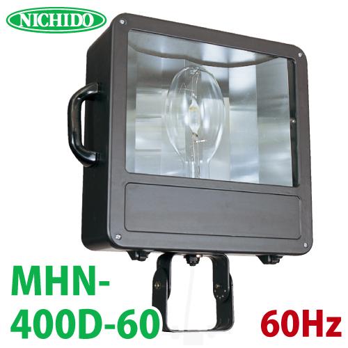 日動工業 メタルハライド 400W メタルスター400 60Hz 安定器内蔵型 明るさ36,000Lm 屋外型 MHN-400D-60