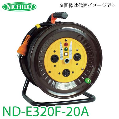 日動工業 電工ドラム ND-E320F-20A アース付 20m 屋内型 三相200V 一般型ドラム
