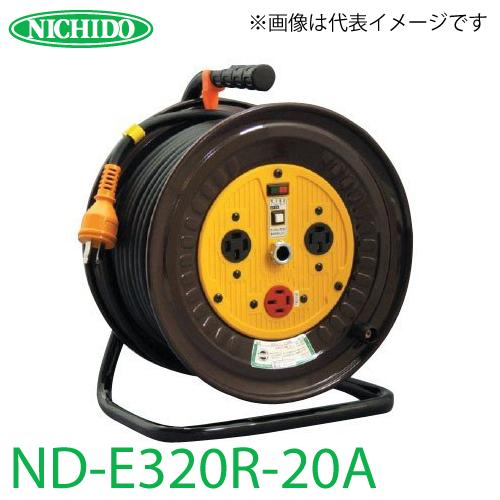 日動工業 電工ドラム 逆転コンセント付動力用電工ドラム ND-E320R-20A アース付 20m 屋内型 三相200V