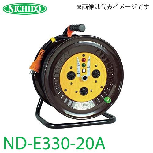 日動工業 電工ドラム ND-E330-20A アース付 30m 屋内型 三相200V 一般型ドラム